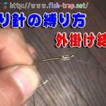 針の縛り方