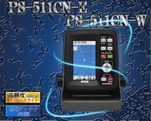 HONDEX GPS魚探 PS-511CN