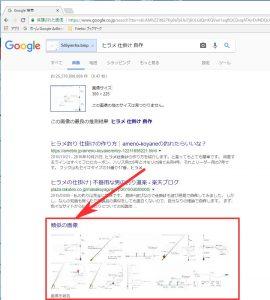 画像検索結果